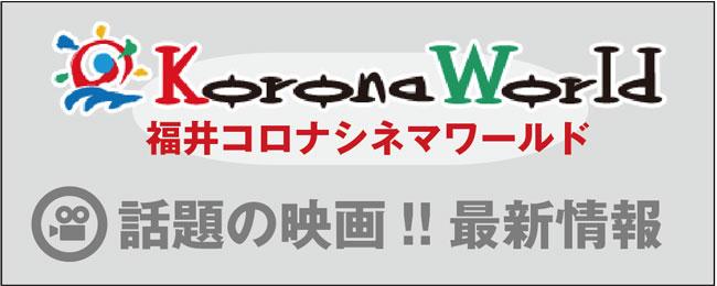 福井コロナシネマワールド