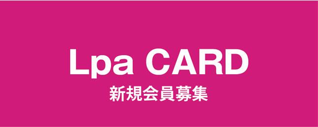 Lpa カード